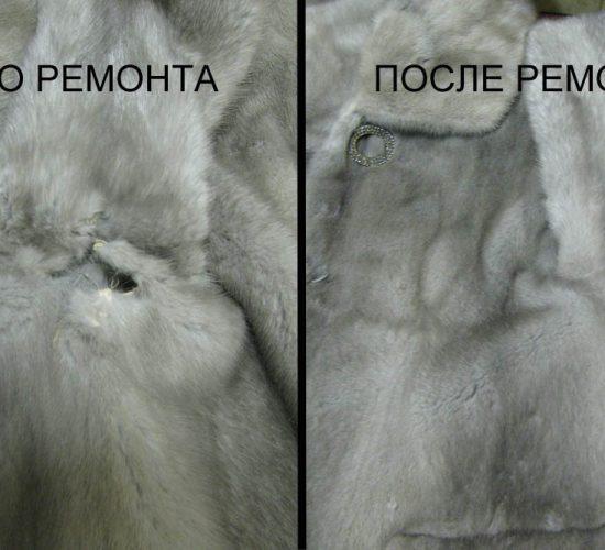 Ремонт_шубы